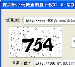 挥剑斩浮云城通网盘下载 V1.0 绿色版