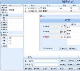 乐友仓库管理软件 V2.5.2.2 官方版