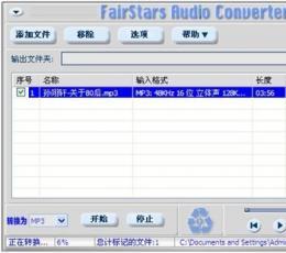 音频格式转换器 V1.0 电脑版