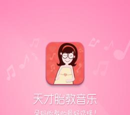 天才胎教音乐手机版_天才胎教音乐安卓版V1.0.0官方版下载