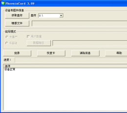PhoenixCard(SD卡量产工具) V3.0.9 最新版