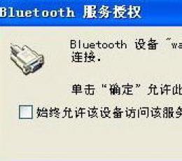 蓝牙适配器驱动_usb蓝牙适配器万能通用驱动程序V6.0.1最新版下载