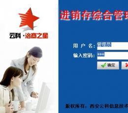 云科·治商之星进销存管理系统 V1.10 官方版