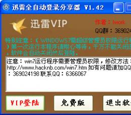 迅雷全自动登录分享器 V1.42 绿色版
