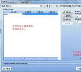 库王管理软件(普及版) V5.1 官方版