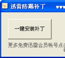 迅雷防踢补丁(一键防踢版) V5.0 中文绿色免费版