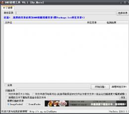 DNF清理工具 V0.1 绿色免费版