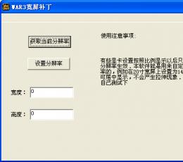 WAR3宽屏补丁(魔兽分辨率修改器) V1.3 中文绿色版