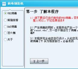 病毒制造机 V1.0 绿色版
