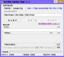 晓宇万能网盘下载器 V1.1 绿色免费版
