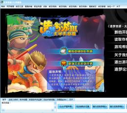 造梦西游3 火凤辅助 V1.0 官网最新版