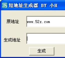 短地址生成器(长链接生成短链接) V1.0 绿色版