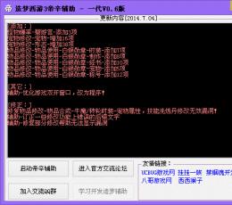 造梦西游3帝辛辅助一代 V0.6 免费版