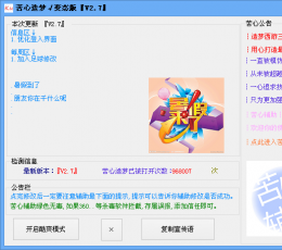 造梦西游3苦心辅助 V2.7 变态版