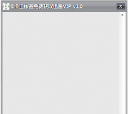 E卡工作室免费获取迅雷vip