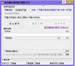晓宇博客万能网盘下载器 V1.0 绿色免费版