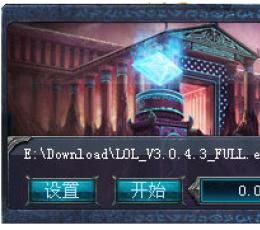 英雄联盟补丁 V3.1.2.4 官方版