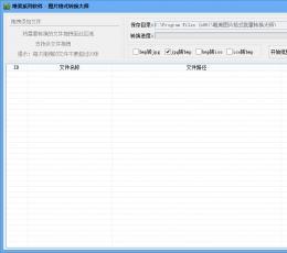 唯美图片格式转换大师 V1.0 绿色版