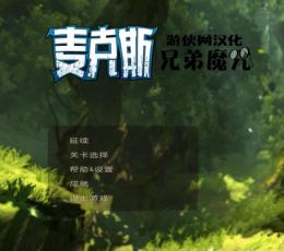 麦克斯:兄弟魔咒汉化补丁包 V3.0 翱翔版