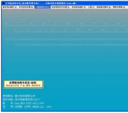 普大流水帐财务管理软件 2012