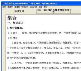 数学辅导王 V3.7 高中必修版
