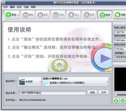 枫叶HD高清视频转换器 V10.1.8.0 官方版