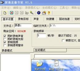 屏幕录像专家(天狼星) V7.5 特别绿色版