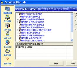 WYWZ控制台 V5.0 简体中文绿色免费版
