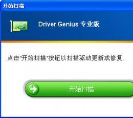 驱动精灵(国外版) v2010 10.0.0.526 汉化绿色特别版
