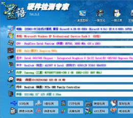 硬件检测合集下载_硬件检测合集V4.2绿色中文免费版下载