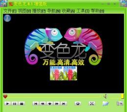 变色龙万能播放器(Anole Media Player) V8.1 简体中文官方安装版