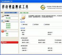 移动硬盘测试工具 V1.01 绿色版