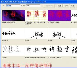 免费签名设计软件 V4.0 绿色中文免费版
