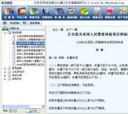 公务员考试宝典2010版(公共基础知识)V8.2绿色中文特别版下载_公务员考试宝典2010版(公共基础知识)
