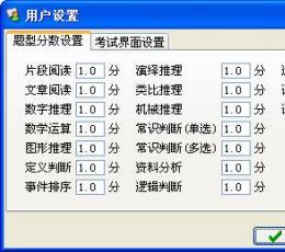 公务员考试宝典2010版(行政职业能力)V8.1绿色中文特别版下载_公务员考试宝典2010版(行政职业能力)