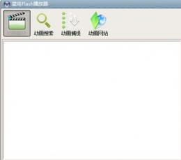 蓝鸟Flash播放器 V8.5.0.90 绿色免费版