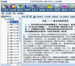 公务员考试宝典2010版(申论)V5.2绿色中文特别版下载_公务员考试宝典2010版(申论)