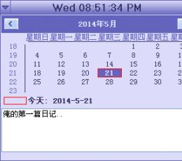 海鸥日历记事本 V1.5 绿色免费版