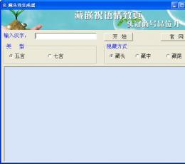 唐风藏头诗生成器V3.0 中文绿色版下载_唐风藏头诗生成器