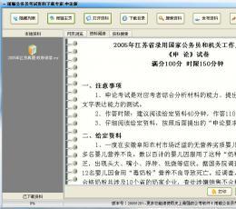 雨璇公务员考试资料下载专家申论版V1201绿色中文版下载_雨璇公务员考试资料下载专家申论版