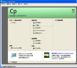 Adobe CaptivateV1.0龙卷风精简中文版下载_Adobe Captivate