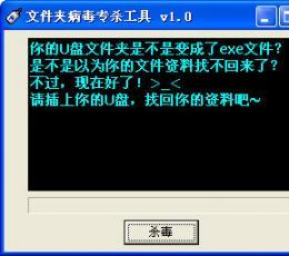 文件夹变exe病毒专杀工具 V1.3.2009 绿色版