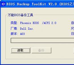 BIOS Backup ToolKit 万能BIOS备份工具 V2.0
