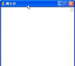 藏头诗在线生成大师V4.10中文版下载_藏头诗在线生成大师