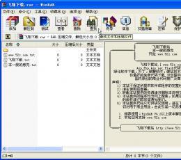 WinRAR V4.20 Final 64Bit �������İ� V1  �һ���װ��