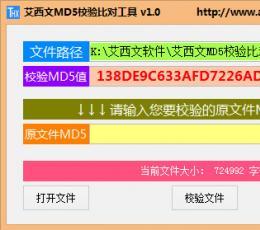 艾西文MD5校验比对工具 V1.0.0.5绿色中文免费版