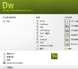adobe dreamweaver cs5_Adobe Dreamweaver CS5绿色版下载