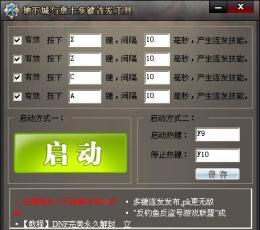 地下城与勇士多键连发工具V1.0.4081 简体中文绿色免费版下载_地下城与勇士多键连发工具