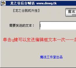 龙之谷后台喊话V1.0 简体中文绿色免费版 下载_龙之谷后台喊话