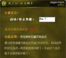 龙之谷连击助手V1.0 简体中文绿色免费版 下载_龙之谷连击助手